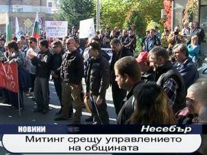Митинг срещу управлението на общината