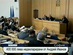400 000 лева недекларирани от Андрей Иванов