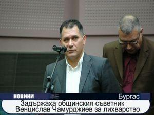 Задържаха общинския съветник Венцислав Чамурджиев за лихварство