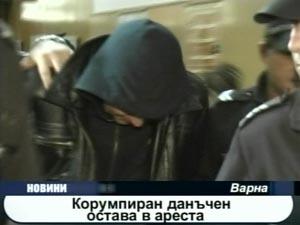 Корумпиран данъчен остава в ареста
