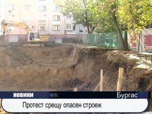 Протест срещу опасен строеж