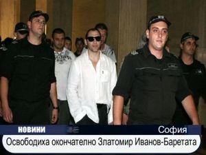 Освободиха окончателно Златомир Иванов - Баретата