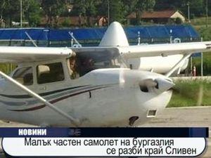 Малък частен самолет на бургазлия се разби край Сливен