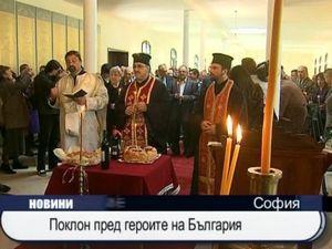 Панахида за героите на България