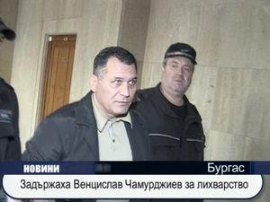 Задържаха Венцислав Чамурджиев за лихварство