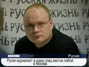 Руски журналист в кома след жесток побой в Москва