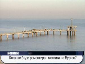 Кога ще бъде ремонтиран мостика на Бургас?
