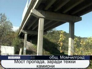 Мост пропада, заради тежки камиони