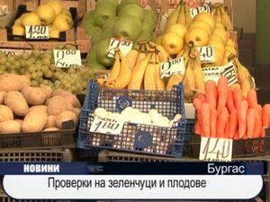 Проверки на зеленчуци и плодове