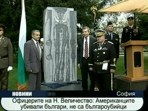 Офицери на Н. Величество: Американците, убивали българи, не са българоубийци