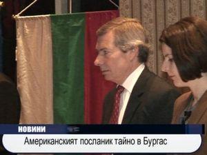 Американският посланик - тайно в Бургас