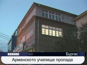 Арменското училище пропада