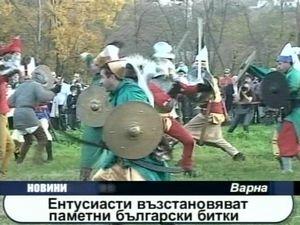 Ентусиасти възстановяват паметни български битки