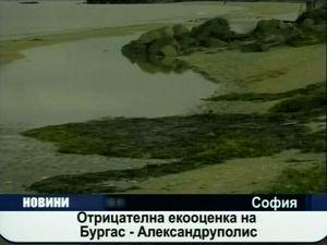 Отрицателна екооценка на Бургас - Александруполис