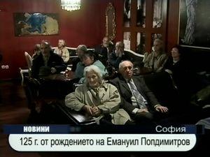 125г. от рождението на Емануил Попдимитров