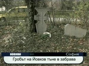 Гробът на Йовков тъне в забрава