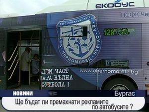 Ще бъдат ли премахнати рекламите по автобусите?