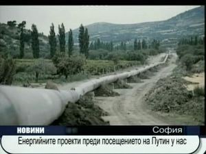 Енергийните проекти преди посещението на Путин у нас