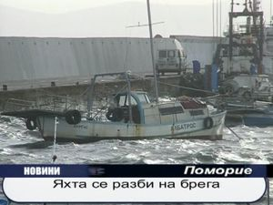 Яхта се разби на брега