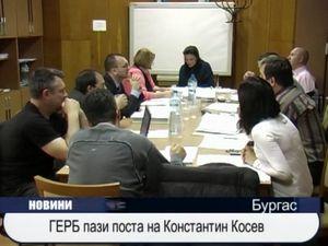 ГЕРБ пази поста на Константин Косев