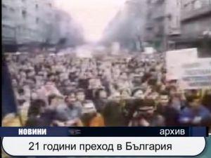 21 години преход в България