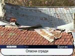 Опасни сгради