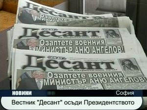 """Вестник """"Десант"""" осъди президентството"""