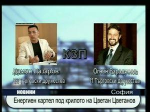 Енергиен картел под крилото на Цветан Цветанов