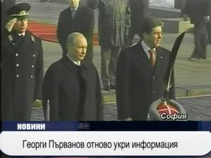Георги Първанов отнов укри информация