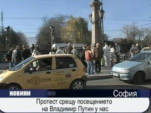 Протест срещу посещението на руския премиер
