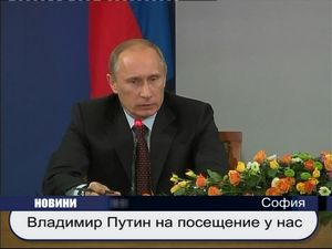 Посещението на Владимир Путин у нас