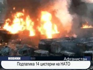Подпалиха 14 цистерни на НАТО