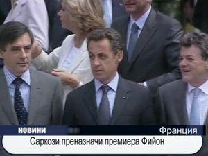 Саркози преназначи премиера Фийон