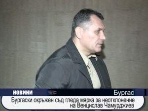 Бургаски окръжен съд гледа мярка за неотклонение на Чамурджиев