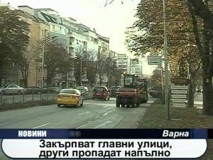 Закърпват главни улици, други пропадат напълно