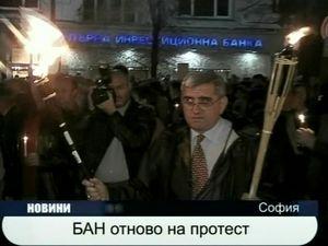 БАН отново на протест