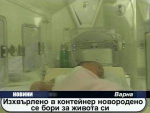 Изхвърлено в контейнер новородено се бори за живота си
