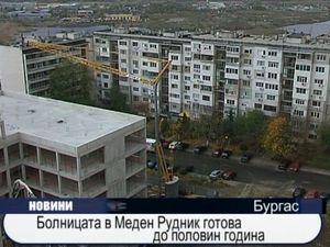 Болницата в Меден рудник готова до 6 месеца