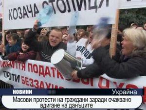 Масови протести в Украйна заради очаквано вдигане на данъци