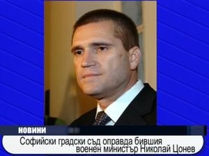 Софийски градски съд оправда бившия военен министър Николай Цонев