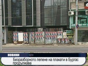 Безразборното лепене на плакати в Бургас продължава