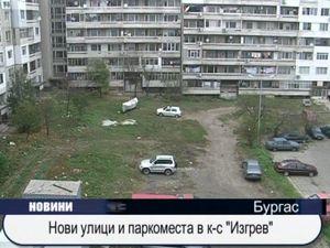 """Нови улици и паркоместа в комплекс """"Изгрев"""""""