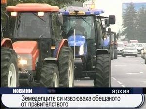 Земеделците извоюваха обещаното от правителството