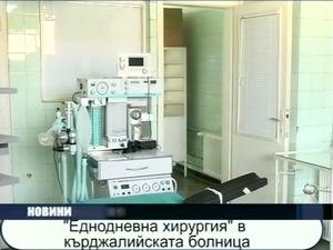 Еднодневна хирургия в кърджалийска болница