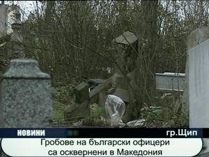 Гробове на български офицери са осквернени в Македония