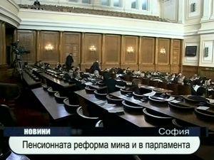 Пенсионната реформа мина и в парламента