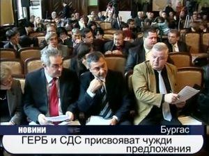 ГЕРБ и СДС присвояват чужди предложения