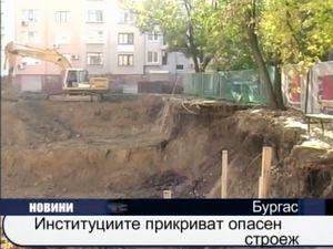 Институците прикриват опасен строеж
