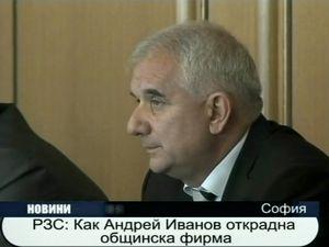 РЗС: Как Андрей Иванов открадна общинска фирма