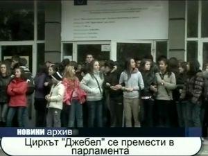 """Циркът """"Джебел"""" се премести в парламента"""